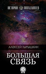 Алексей Тырышкин -Большая Связь