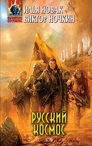 Илья Новак, Виктор Ночкин - Русский космос