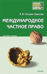 Ирина Гетьман-Павлова - Международное частное право: конспект лекций