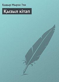Қадыр Əли -Қызыл кітап
