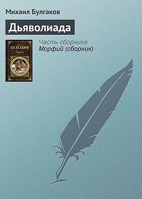 Михаил Булгаков -Дьяволиада