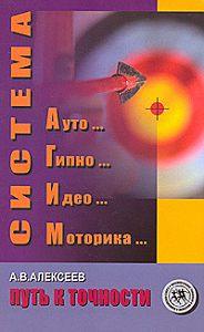 Анатолий Васильевич Алексеев -Система АГИМ: путь к точности