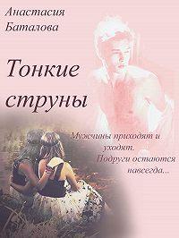 Анастасия Баталова -Тонкие струны