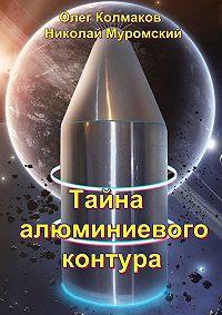 Олег Колмаков -Тайна алюминиевого контура