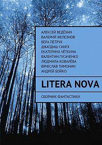 Коллектив авторов -LiteraNova
