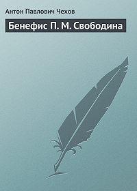 Антон Чехов -Бенефис П. М. Свободина