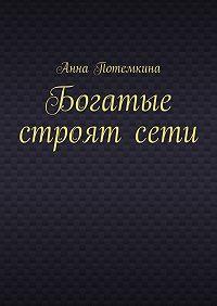 Анна Потемкина - Богатые строятсети