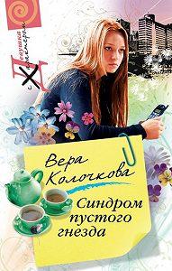 Вера Колочкова -Синдром пустого гнезда