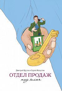 Сергей Капустин -Отдел продаж под ключ