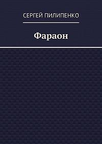 Сергей Пилипенко - Фараон