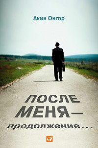 Акин Онгор -После меня – продолжение…