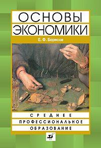 Евгений Филиппович Борисов -Основы экономики