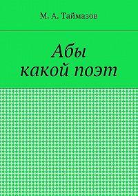 Магомедрасул Таймазов -Абы какой поэт