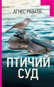 Агнес Раватн -Птичий суд
