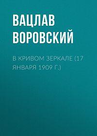 Вацлав Воровский -В кривом зеркале (17 января 1909 г.)