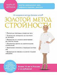 Марият Мухина -Золотой метод стройности