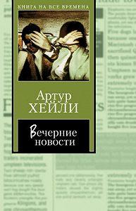 Артур Хейли -Вечерние новости