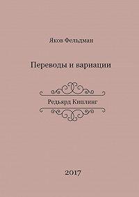 Яков Фельдман -Переводы ивариации. Редьярд Киплинг