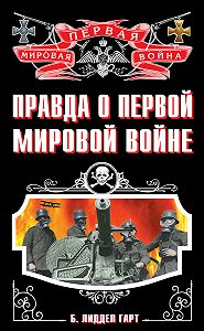 Генри Бэзил Лиддел Гарт -Правда о Первой Мировой войне