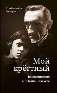 Ив Жантийом-Кутырин -Мой крестный. Воспоминания об Иване Шмелеве