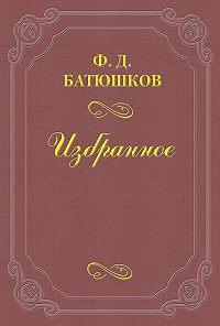 Федор Батюшков -К современным приемам «переоценки ценностей»