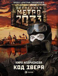Кира Иларионова -Метро 2033: Код зверя