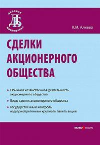 К. М. Алиевна - Сделки акционерного общества