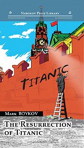 Mark Boykov -The Resurrection of Titanic