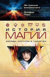 Элифас Леви -История магии. Обряды, ритуалы и таинства