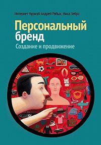 Андрей Рябых, Ника Зебра - Персональный бренд. Создание и продвижение