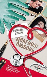 Рушель Блаво -Диагноз: любовь