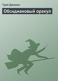 Трой Деннинг -Обсидиановый оракул