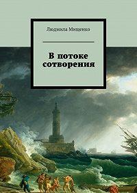 Людмила Мищенко -Впотоке сотворения