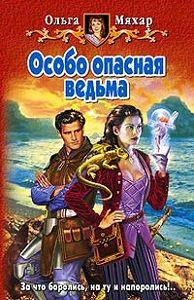 Ольга Мяхар -Особо опасная ведьма