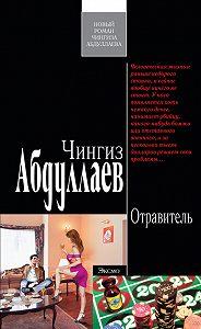 Чингиз Абдуллаев -Отравитель