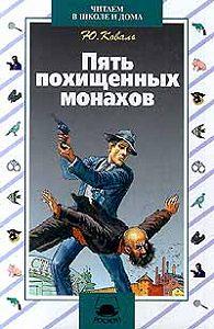 Юрий Коваль -Пять похищенных монахов