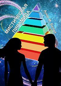 Анна Белая -Мистическая пирамида