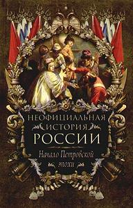 Вольдемар Балязин -Начало Петровской эпохи