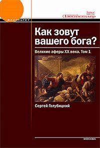 Сергей Голубицкий -Великие аферы XX века. Том 1