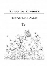Терентiй Травнiкъ -Белокнижье. Собрание сочинений в4-х томах. Том4