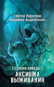 Сергей Коротков -Стражи Армады. Аксиома выживания