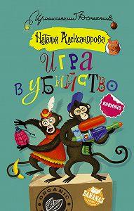 Наталья Александрова -Игра в убийство