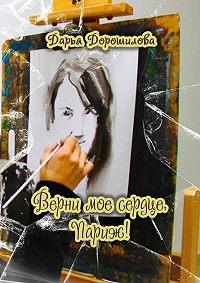 Дарья Дорошилова -Верни мое сердце, Париж!