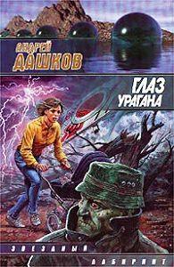 Андрей Дашков -Глаз урагана
