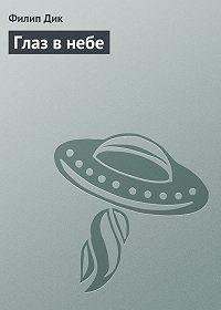 Филип Дик - Глаз в небе