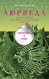 Ян Раздобурдин -Аюрведа. Философия и травы