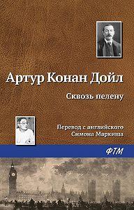 Артур Конан Дойл -Сквозь пелену