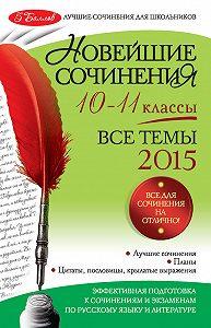 З. С. Сидоренко -Новейшие сочинения. Все темы 2015. 10-11 классы
