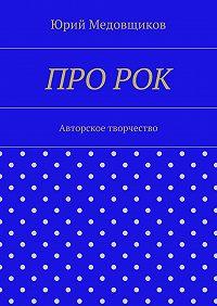 Юрий Медовщиков -Про рок. Авторское творчество