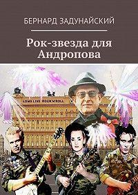 Бернард Задунайский -Рок-звезда для Андропова